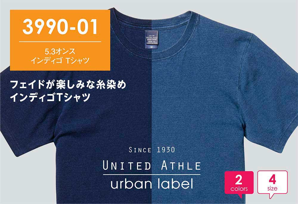 United Athle 3990-01 5.3oz 男裝丹寧藍T恤