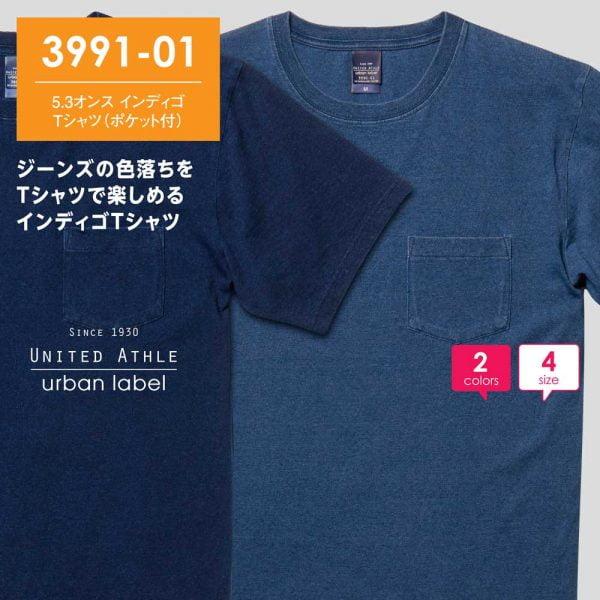 United Athle 3991-01 5.3oz 男裝丹寧藍有袋T恤