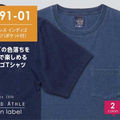 United Athle 3991-01 5.3oz 成人丹寧藍有袋T恤