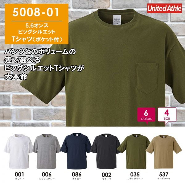 United Athle 5.6oz Adult Cotton Oversized T-shirt