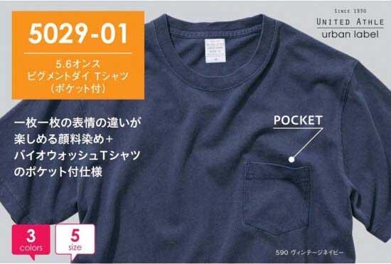 United Athle 5029-01 5.6oz 圓領短袖有袋洗水T恤