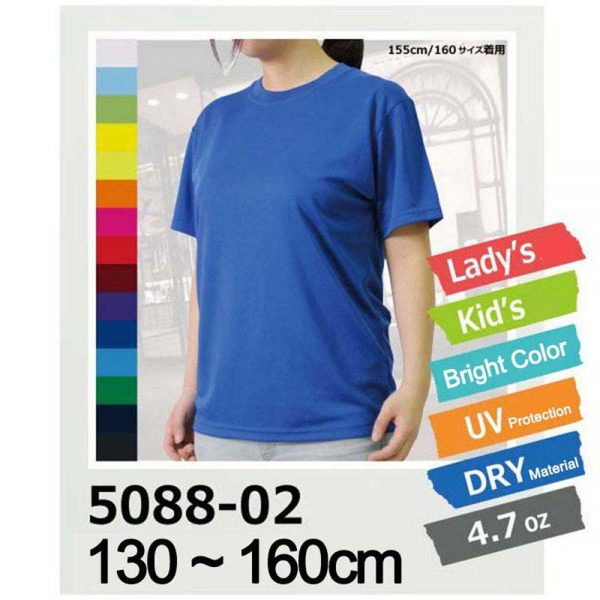 United Athle 5088-02 Dry silky touch Kids T-shirt