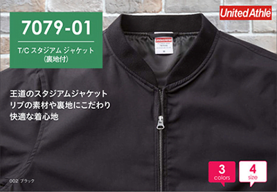 United Athle 7079 T/C Baseball Jacket