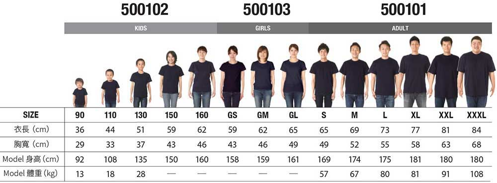 United Athle 5001童裝全棉T恤 size Compare