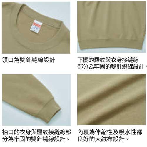 5044 純棉衛衣
