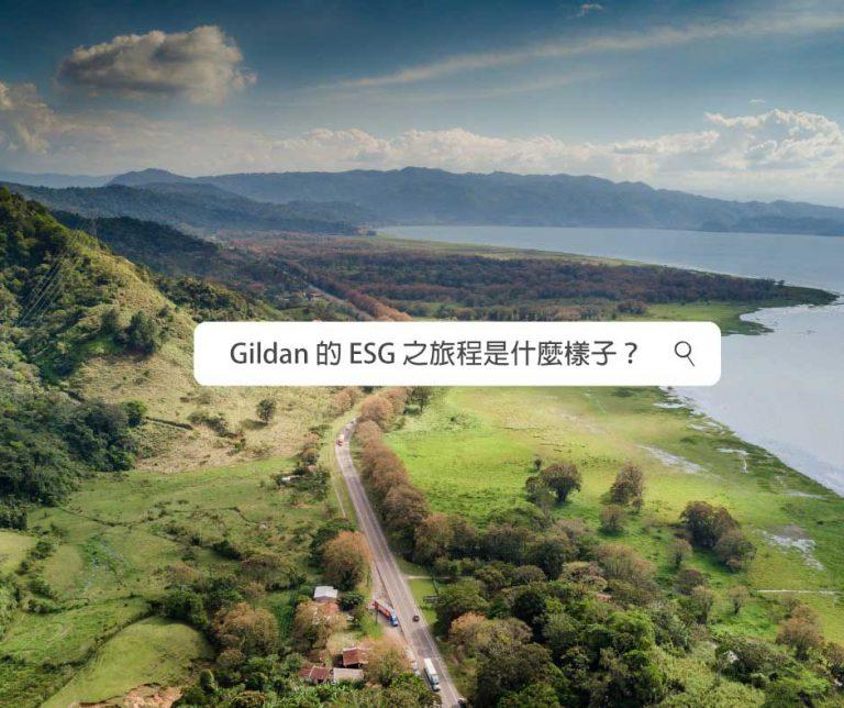 Gildan 的 ESG 之旅